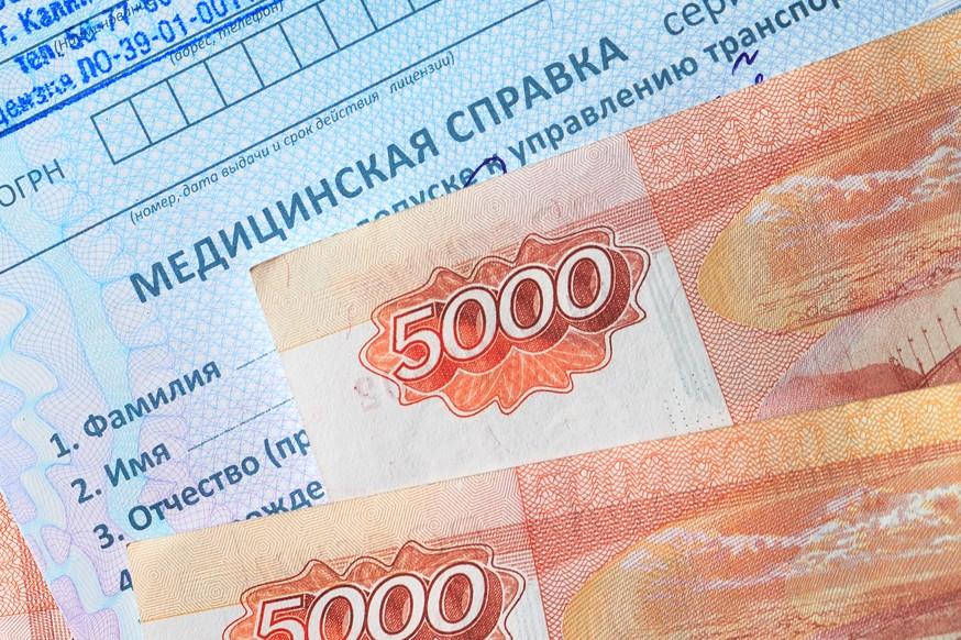 Получить мед справку для водительских прав Москва Капотня юао